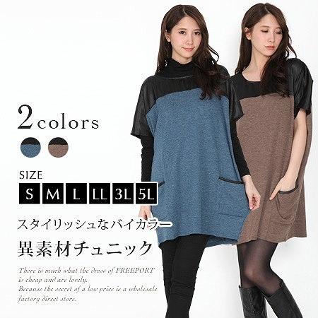 Girls Fashion ヤスカワ チュニック S M L LL 3L 5L レディース トップス 半袖 異素材 81169  【取寄せ品の為、代引き不可】