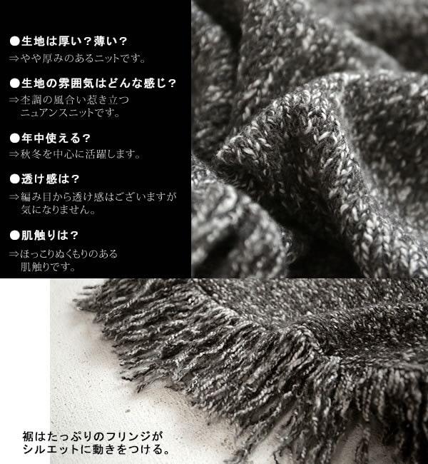 ☆期間限定SALE☆デザインニットでさあ出かけよう。女子力の基本。『n Orざっくり編みフリンジポンチョ風ニット』【ニット レディース ニット ポンチョ風 ざっくり編み フリンジ】※返品交換不可※