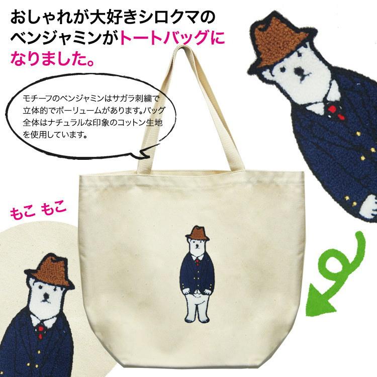 トートバッグ レディース 「キャンバス × サガラ刺繍 トート POLAR BEAR BENJAMIN」 キャンバスバッグ A4サイズ ベンジャミン シロクマ 白くま Paquet du Cadeau