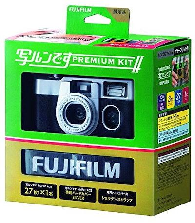 [フィルムカメラ] FUJIFILM 写ルンです プレミアムキットII LF S-ACE NP FL 27SH 1 PREMIUM2