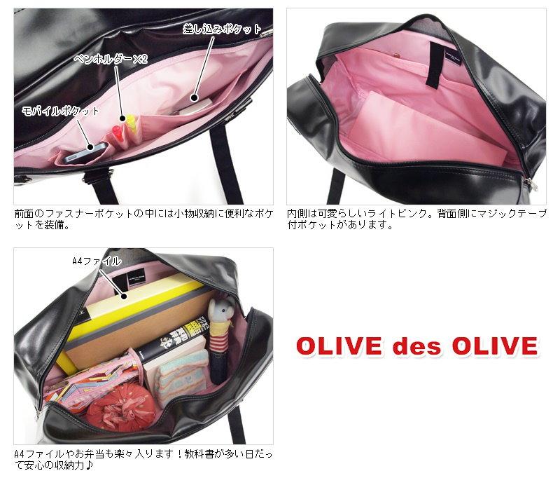 【在庫限り】スクールバッグ 合皮 オリーブデオリーブ OLIVE des OLIVE クロッシュ 44cm Mサイズ 43397