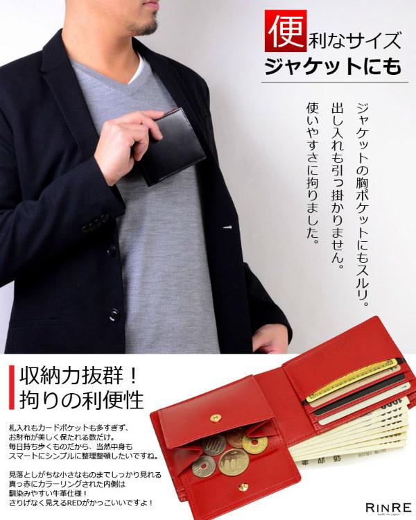 リンレ RINRE メンズ MADE IN JAPAN 二つ折り財布 ブラック×レッド ガラスレザー 1001bkrd 【Luxury Brand Selection】