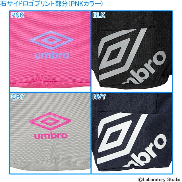 アンブロ (UMBRO) レディース ディパック UJS1671-TK [分類:レディースファッション リュック・ナップザック]