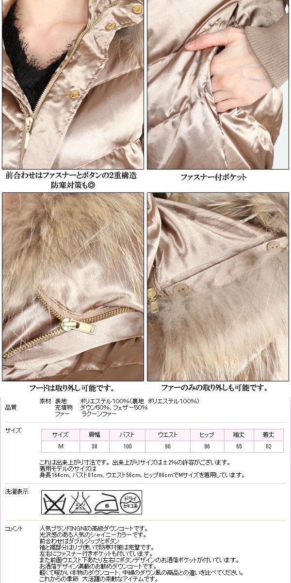 【あすつく】人気ブランドINGNI センスの良さが際立つ 高級ダウンコート レディースお洒落デザイン満載 セレブスタイル 百貨店品質/Down coat