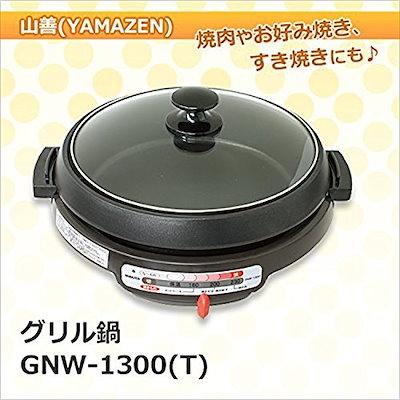 山善(YAMAZEN) グリル鍋(深なべ・波型プレート付) GNW-1300(T)