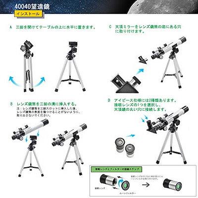 AOPWELL 天体屈折望遠鏡40040 初学者 子供用