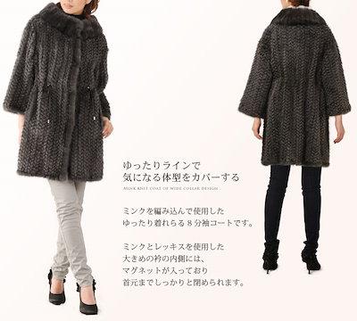 ミンク コート 編み込み レッキス衿 8分袖デザイン (No.01000139r)