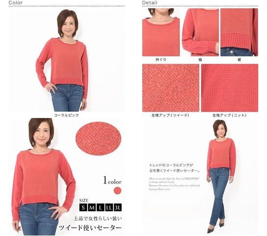 Girls Fashion ヤスカワ セーター S M L LL 3L レディース トップス 長袖 ニット ツイード 39731  【取寄せ品の為、代引き不可】