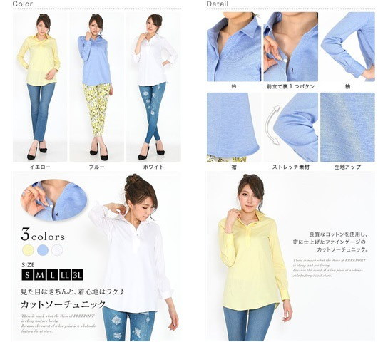 Girls Fashion ヤスカワ チュニック カットソー S M L LL 3L レディース トップス 長袖 無地 31769  【取寄せ品の為、代引き不可】