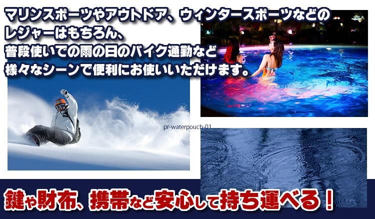 防水 ウエスト ポーチ ボディ バッグ スノーボード 鞄 プール 通勤 ショルダー レジャー ウエストバッグ  PR-WATEROOUCH【メール便 送料無料】