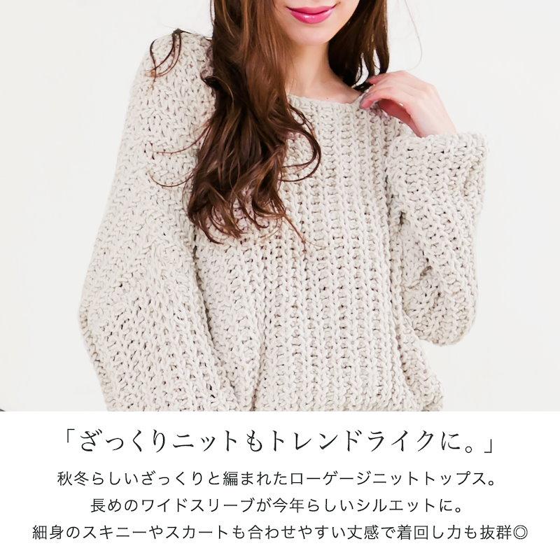 SALE◆体型カバーも叶えるゆるシルエニット☆ゆるシルエットローゲージニットトップス[即納]17496