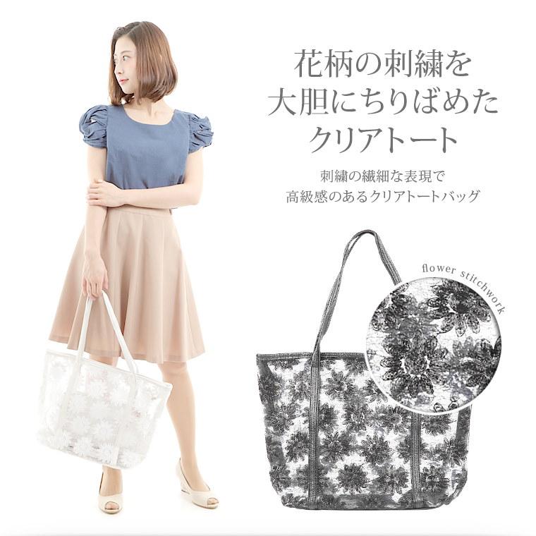 花柄の刺繍を大胆にちりばめたクリアトートバッグ(インナーポーチ付)