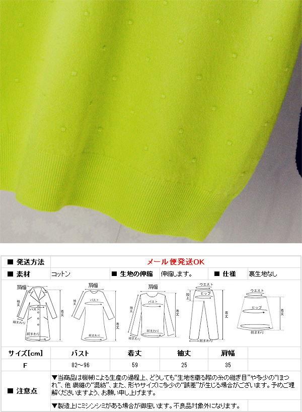 【メール便OK】ニットトップス、ニット、ドット、カラートップス、半袖、シャツ レディース、ナチュラル、カジュアル、トップス/Tシャツ/トップス/カットソー/4色/オーバーサイズ[MBOK]