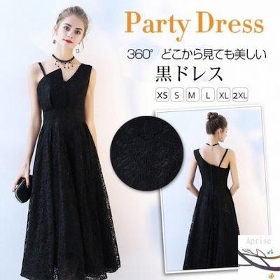 パーティードレス 結婚式 ドレス ロングドレス 大きいサイズ お呼ばれ 袖なし 忘年会 ウェディングドレス 黒ドレス パーティドレス 二次 20代 30代 40代 新作