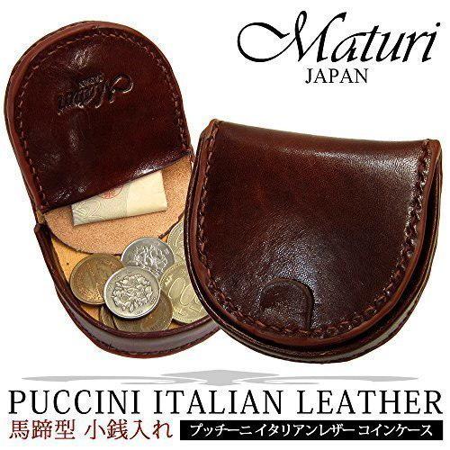 [マトゥーリ]Maturi プッチーニ イタリアンレザー 馬蹄型 小銭入れ コインケース MR-124 DBR