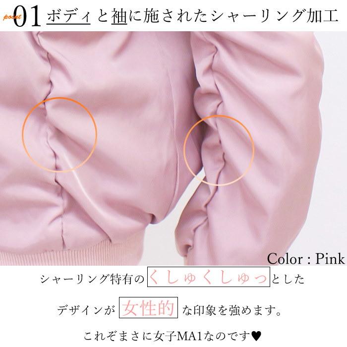 BIGサイズMA1 くしゅ加工 リングチャック ブルゾン ジャケット ミリタリー 可愛い 暖かい フェミニン こなれ 抜け感 MA1 シャーリング トップス アウター 春カラー ピンク 個性 羽織 レ