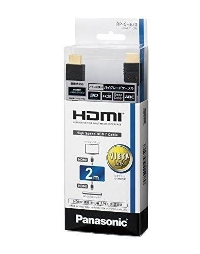 パナソニック HDMIケーブル 2m ブラック RP-CHE20-K