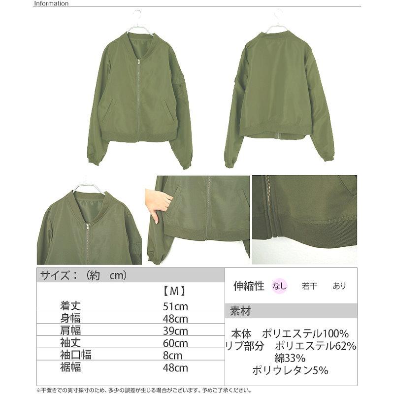 スプリングミリタリージャケット MA-1 レディースブルゾン アウター 羽織り カーキ 定番