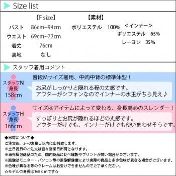 【2014春物新作】2枚セット☆ドットインナー付きシフォンアンサンブル(BLACK:ブラック)Fサイズ