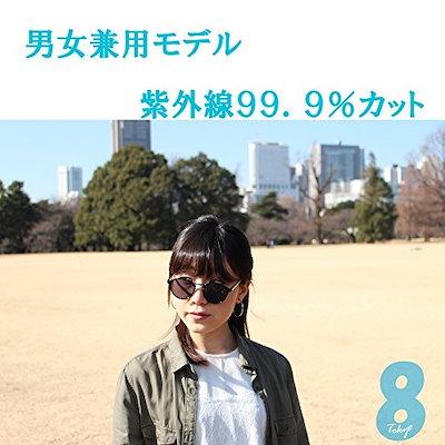 八東京日本品質ボストンサングラスユニセックスUVプロテクション男性/女性用