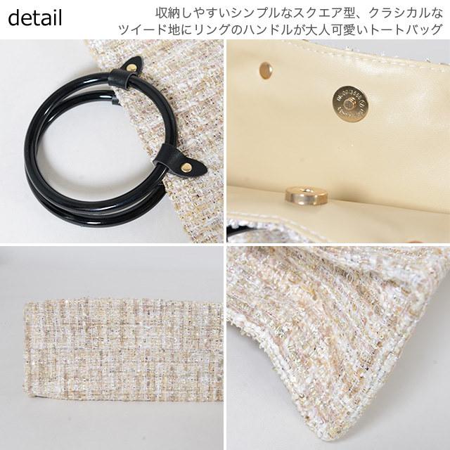 秋新作 リングハンドルツイードトートバッグ 【9月末頃】 バッグ