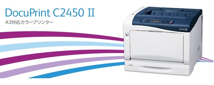 DocuPrint C2450 II