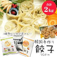 ★たっぷり2㎏!! 国産豚肉使用!!★3種類からお好きな2種類選べます!韓国餃子1㎏×2袋 水餃子、蒸し餃子、焼き餃子、食べたいときに変えられる調理法☆ジューシーな肉汁をぜひ堪能ください♪