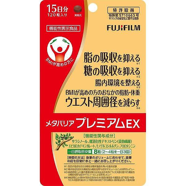 富士フィルム メタバリアプレミアムEX 22.2g[185mg×120粒] (機能性表示食品) 【メール便】 【3個セット】 (4547410424041)