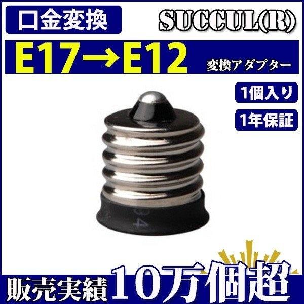 口金変換 アダプタ E17→E12 電球ソケット 1個入り【1年保証】