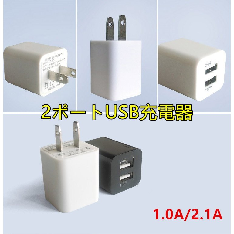 送料無料 iPhone スマホ USB充電器ACアダプター 家庭用 2ポート コンセント
