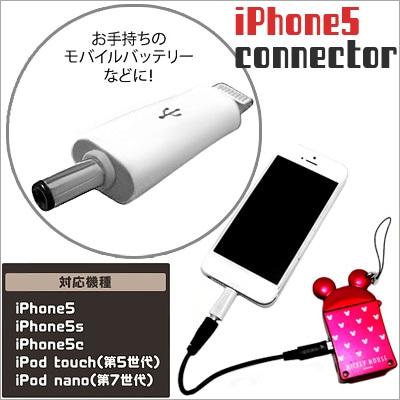 Qoo10で買える「バッテリー 充電器 iPhone USB ゲーコネクタ 接続 端子 アダプタ 携帯電話 モバイル 外付け ポータブル iPhone5 5S 5C 対応コネクタ ホワイトカラー お手持ちのモバイルバッテ」の画像です。価格は99円になります。