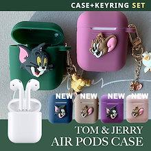 [AirPods Case]トムとジェリーケース14種の 韓国ファッション キャラクターエアケースイヤホンケース収納ケース保護防塵耐衝撃キズ防止落下防止のシリコン衝撃吸収 2世代互換可能