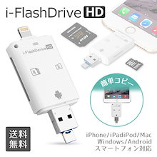 日本語説明書付き【i-Flash Device HD】PC、スマホ、タブレットの写真や動画、音楽などを直接転送!IOS/Windows/Android/メモリーカードリーダー