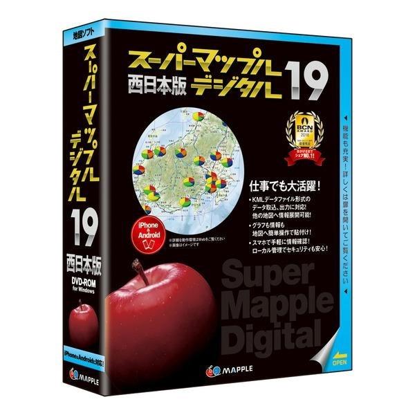 スーパーマップル・デジタル19 西日本版 製品画像