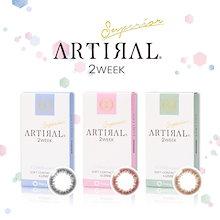 【2箱で美容マスク付♪】 カラコン アーティラル スペリア 2ウィーク 1箱6枚 【送料無料】 度あり 度なし ARTIRAL Superior 2week カラーコンタクト アーティラル2week