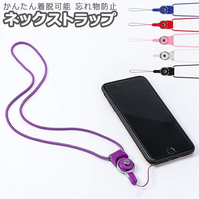 iPhone スマホ ネックストラップ アイフォン 各機種対応 着脱簡単 忘れ物 防止 ホルダー リング付き
