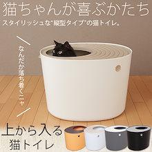初の究極イベント!!今だけ超ド級特価★上から猫トイレ PUNT-530 ホワイト・オレンジ アイリスオーヤマ 猫用 トイレ