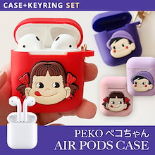 [AirPods Case]PEKOペコちゃんケース4種の韓国のファッションキャラクターエアケースイヤホンケース収納ケース保護防塵耐衝撃キズ防止落下防止のシリコン衝撃吸収