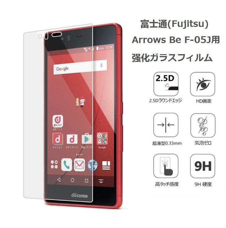 富士通(Fujitsu) Arrows Be F-05J用強化ガラス保護フィルム シール シート 硬度9H 2.5D高透過率 スクラッチ防止 貼りやすい 防爆裂【I951】