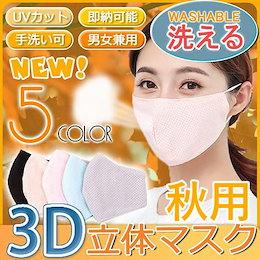 【国内発送】冷感マスク 夏用マスク 紫外線対策 UVカット ひんやり 涼しい マスク 洗えるマスク サイズ調整可 繰り返し可能 小物 吸汗速乾 通気性 男女兼用 マスク 在庫あり