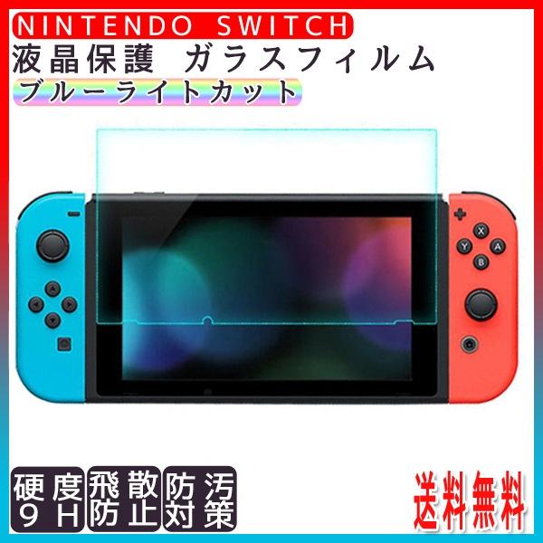 【メール便送料無料】Nintendo switch ニンテンドースイッチ 液晶保護フィルム (111)/ ブルーライトカット 2.5D ラウンドエッジ ガラスフィルム 画面保護 強化