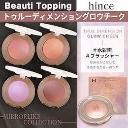 [hince/ヒンス] True Dimension Glow Cheek 9g (4 Color)/トゥルーディメンショングロウチーク(4色) [韓国コスメBeauti Topping]