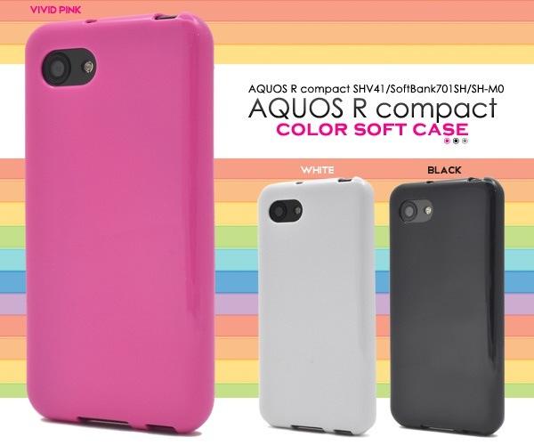 ■送料無料■ 【 AQUOS R compact SHV41/SoftBank701SH/SH-M06 】カラーソフトケース