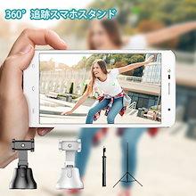 スマホ雲台 VLOG撮影雲台 Bluetooth 自撮り棒 三脚付き 回転撮影 回転録画 2Way 角度調整 録画スタント スマホ 撮影スタンド 安定 撮影ブラケット iPhone  android