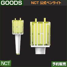 NCT 2018 NEW 公式ペンライト / FANLIGHT /当日発送/送料無料