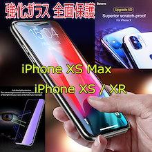 iPhoneX iPhone XS Max XR ガラスフィルム 全面 フィルム ガラス 全面保護 指紋防止 iPhone X フルカバー 画面保護 保護フィルム 貼りやすい 傷防止 気泡なし ラウン