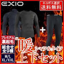 裏起毛インナー部門第一位✨上下セットでこの価格🔥【EXIO】 エクシオ 防寒 インナー メンズ アンダーシャツ タイツ 上下セット プレミアム裏起毛