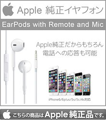 純正品質 正規品iPhone イヤホンAppleEarPods with RemoteandMicアップルiPhone5/6/ iPad mini Retina / iPad Air 対応