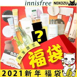 (一日限定数量)イニスフリー 福袋 2021年 新年 福袋 ※数量限定※ innisfree Lucky Box 韓国コスメ