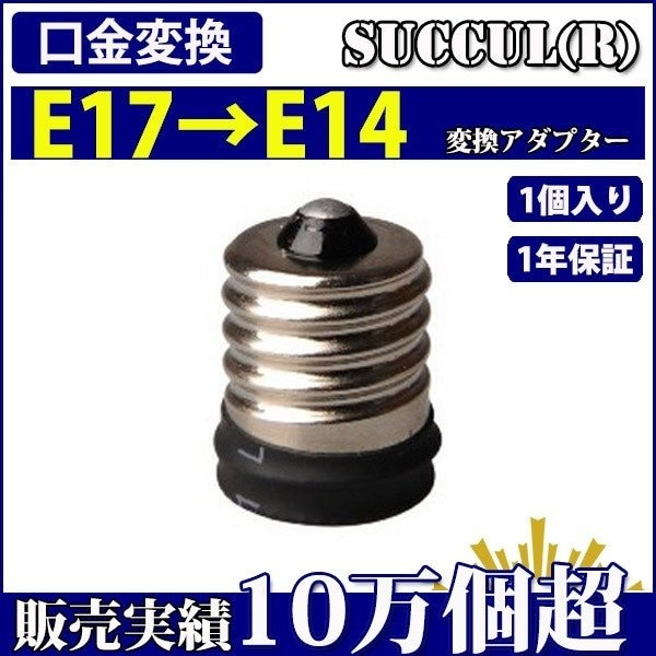 口金変換 アダプタ E17→E14 電球ソケット 1個入り【1年保証】